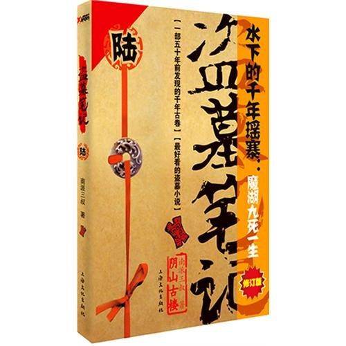 9787807407324: The Grave Robbers Chronicles Volume 6 (Chinese Edition)