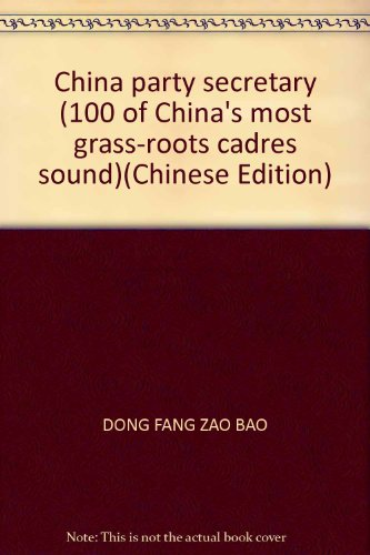 Genuine Books 9787807407379 Chinese party secretary : Sound 100 of China's most grassroots ...