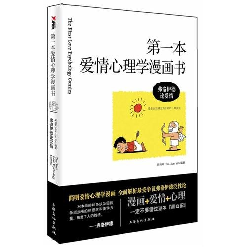 9787807407997: The First Comic of Love Psychology Freud's View on Love (Chinese Edition)