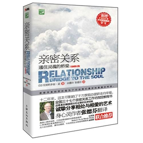 Relationships-Bridge to the soul-New revision (Chinese Edition): Ke Li Si