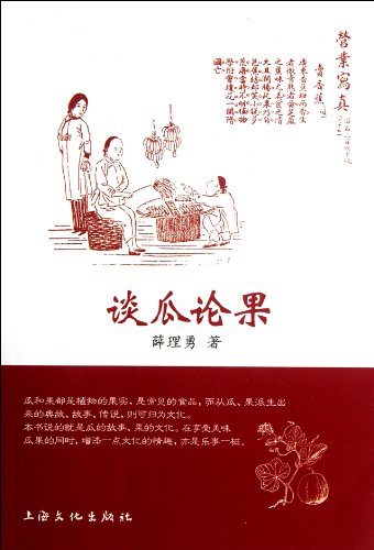 9787807408666: Fruit Talk (Chinese Edition)