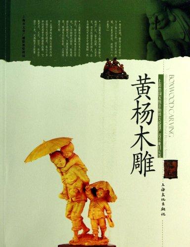 Boxwood carvings(Chinese Edition): WANG LI YUN