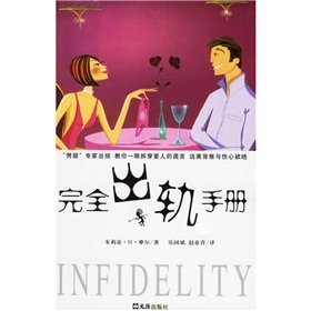 completely derailed Manual(Chinese Edition): XIN XI LAN)MO