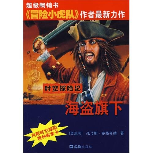 Pirate S: Space Adventures (with Decryption Card)(chinese Edition)
