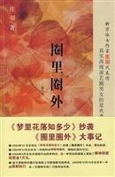 9787807411338: Quanliquanwai (revised)