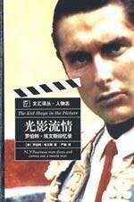 9787807411796: scene flow situation: Robert Evans memoirs [Paperback]