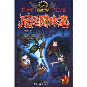 9787807416791: Misfortune of the Ball-pen (Chinese Edition)