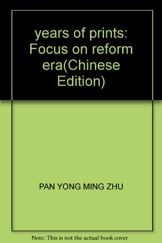 years of prints: Focus on reform era(Chinese Edition): PAN YONG MING ZHU