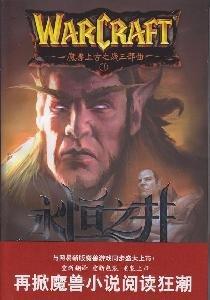 Warcraft War of the Ancients Trilogy 1: MEI ) LI