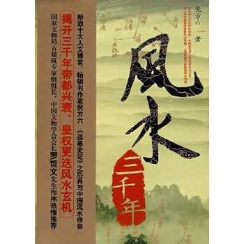 feng shui three years (paperback): NI FANG LIU