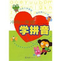 9787807418962: Learn Pinyin - rushed the first grade(Chinese Edition)