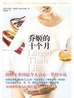 Qiao Ji months(Chinese Edition): YING) PA KE SI (Parks A.) CHEN JING YAN YI