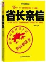 Governor trusted(Chinese Edition): WEN YU