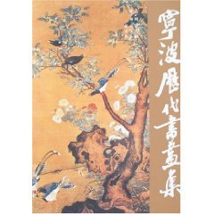 9787807430575: Ningbo ancient painting and calligraphy Set [paperback]