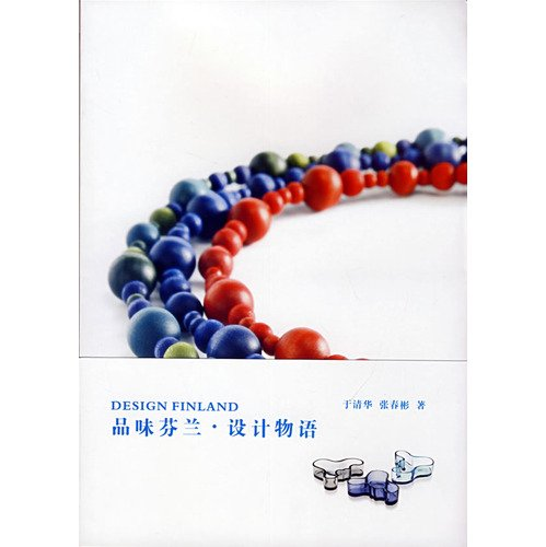 9787807432739: Story taste of Finnish design(Chinese Edition)