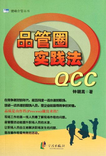 Quality control circle practice method QCC (Chinese: Zhong Chao Song