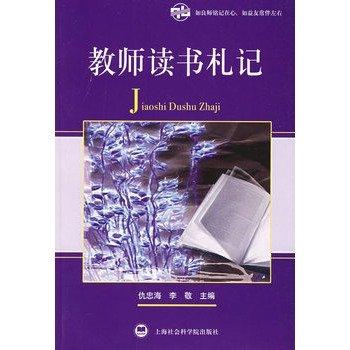 Teachers Reading Notes [Paperback](Chinese Edition): CHOU ZHONG HAI