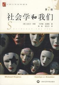 sociology and we (7th Edition)(Chinese Edition): MEI)XIU SI (MEI)KE LEI LE