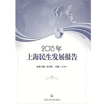 The Shanghai Minsheng Development Report 2013(Chinese Edition): BEN SHE.YI MING