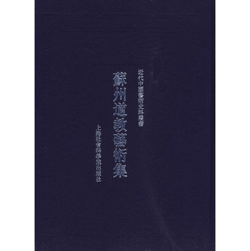 9787807455479: Soochow Taoism Art Set (Chinese Edition)
