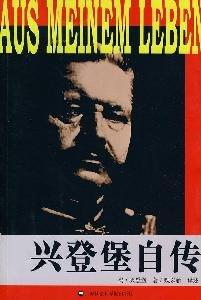 9787807456322: Hindenburg Autobiography (Paperback)
