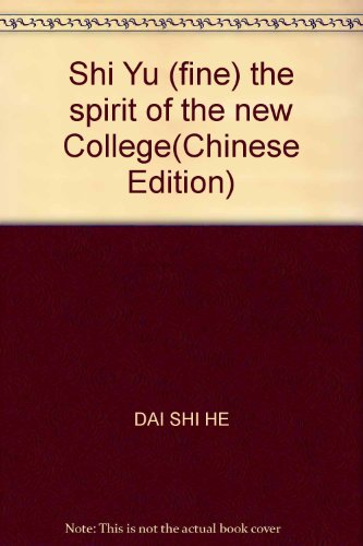 Shi Yu (fine) the spirit of the new College(Chinese Edition): DAI SHI HE