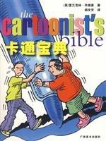 Genuine book cartoon book [ K ] book shelves ](Chinese Edition): Quarto CHU BAN JI TUAN BIAN