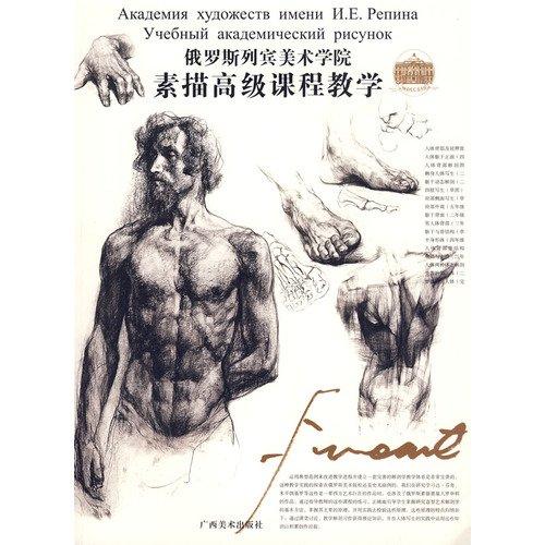 Russian Repin Academy of Fine Arts: Drawing: NI GU LA