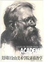 9787807467045: Sketch Teaching of Fine Arts in San Francisco