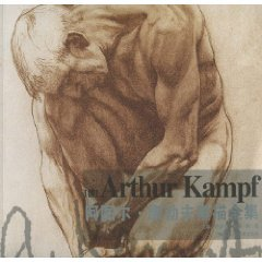 9787807469698: Arthur Kampf Complete Sketch Book (Chinese Edition)