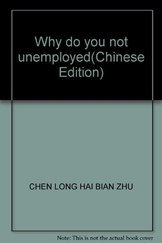 Genuine Promotional Items ] Why do not you unemployed (qh)(Chinese Edition): CHEN LONG HAI