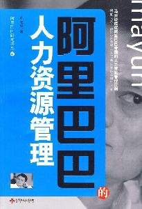 9787807477839: Alibabas Human Resource Management (Chinese Edition)