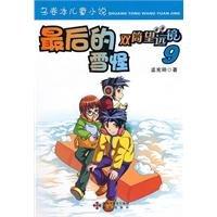 Last Wendigo - binoculars -9(Chinese Edition): MENG XIAN MING.