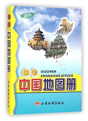 9787807486589: Pocket Atlas of China (2016) (Chinese Edition)