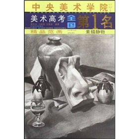 9787807498407: Central Academy of Fine Arts entrance national No. 1 quality range of Painting: Still Life Drawing (Paperback)