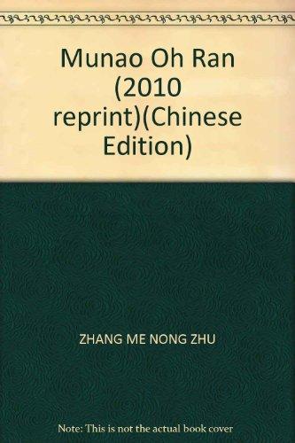Munao Oh Ran (2010 reprint)(Chinese Edition): ZHANG ME NONG ZHU