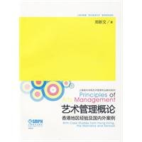 9787807511991: Shanghai Conservatory of Music Arts Management Institute of Materials Series: Introduction to Hong Kong experience in arts management and international cases