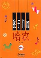 9787807512981: Hanon Tutorial for Children (with one DVD) (Chinese Edition)