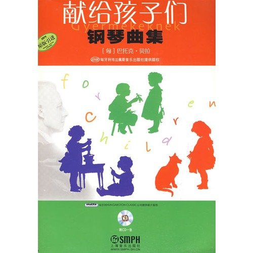 9787807513148: Piano Pieces For Children (original import) (with a CD ROM) (Paperback)(Chinese Edition)