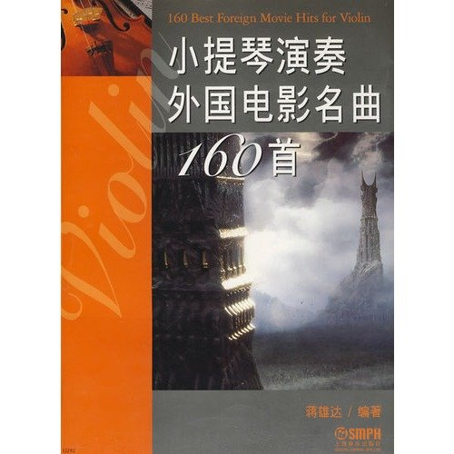 9787807513339: violin foreign film hits 160 (paperback)