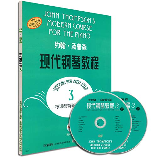 John Thompson: Modern Course for the Piano 3 (with DVD disc 2)(Chinese Edition): MEI) TANG PU SEN