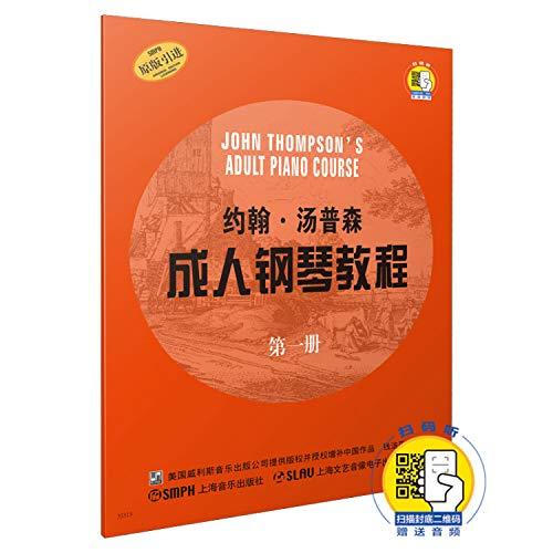 John Thompson piano tutorial - the first: QIAN JIE PING