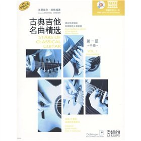9787807515586: Stars of Classical Guitar (Vol.intermediate)