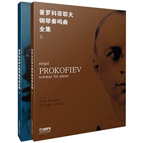 Prokofiev Piano Sonatas (Set 2 Volumes) Boris Berman (Boris(Chinese Edition): BO RUI SI BO MAN (...