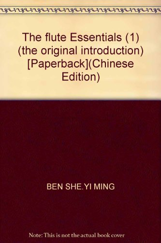 9787807516965: The flute Essentials (1) (the original introduction) [Paperback](Chinese Edition)