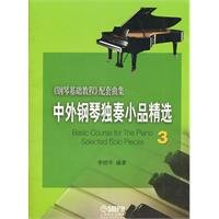 Foreign solo piano pieces featured 3(Chinese Edition): ZHU ZHE