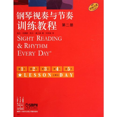 Piano sight-reading and rhythm training course ( Volume 2 )(Chinese Edition): HAI LUN ? MA LAI SI