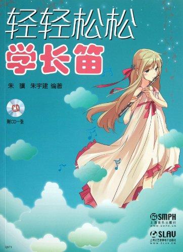 Easy to learn flute (CD1 Zhang)(Chinese Edition): ZHU JI