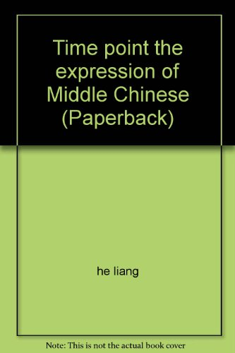Genuine special point in time Middle Chinese expression studies (bjk)(Chinese Edition): HE LIANG ...