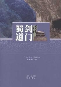Rambling Jianmenshudao(Chinese Edition): YONG SI ZHENG. ZHU BIAN
